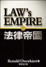 法律帝國Law`s Em...