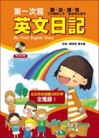 第一次寫英文日記 My First English Diary