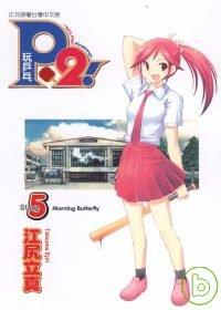 P2!let's play pingpong ~ 玩乒乓 5