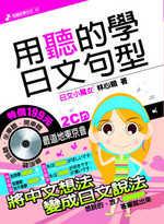 用聽的學日文(7)
