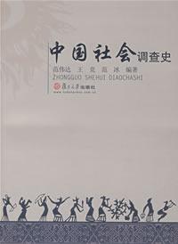 中國社會調查史