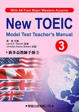 新多益教師手冊
