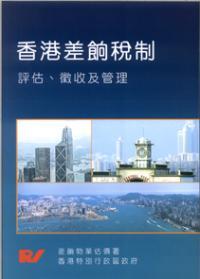 香港差餉稅制