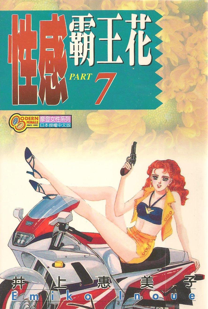 性感霸王花 7