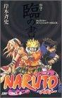 NARUTO秘伝・臨の書―キャラクターオフィシャルデータBOOK