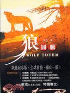 狼圖騰(限量精裝版)