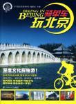 騎單車玩北京