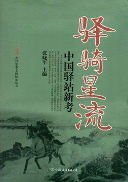 驿骑星流:中国驿站新考