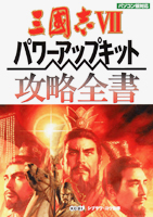 三国志7パワーアップキット 攻略全書