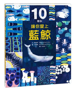 10理由讓你愛上藍鯨