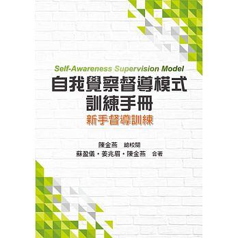 自我覺察督導模式訓練手冊