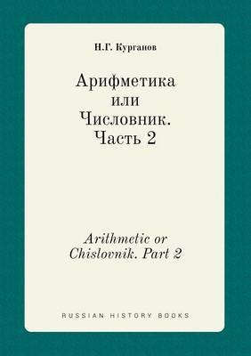 Arithmetic or Chislovnik. Part 2