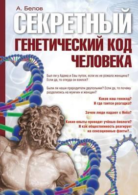 Sekretnyj geneticheskij kod cheloveka