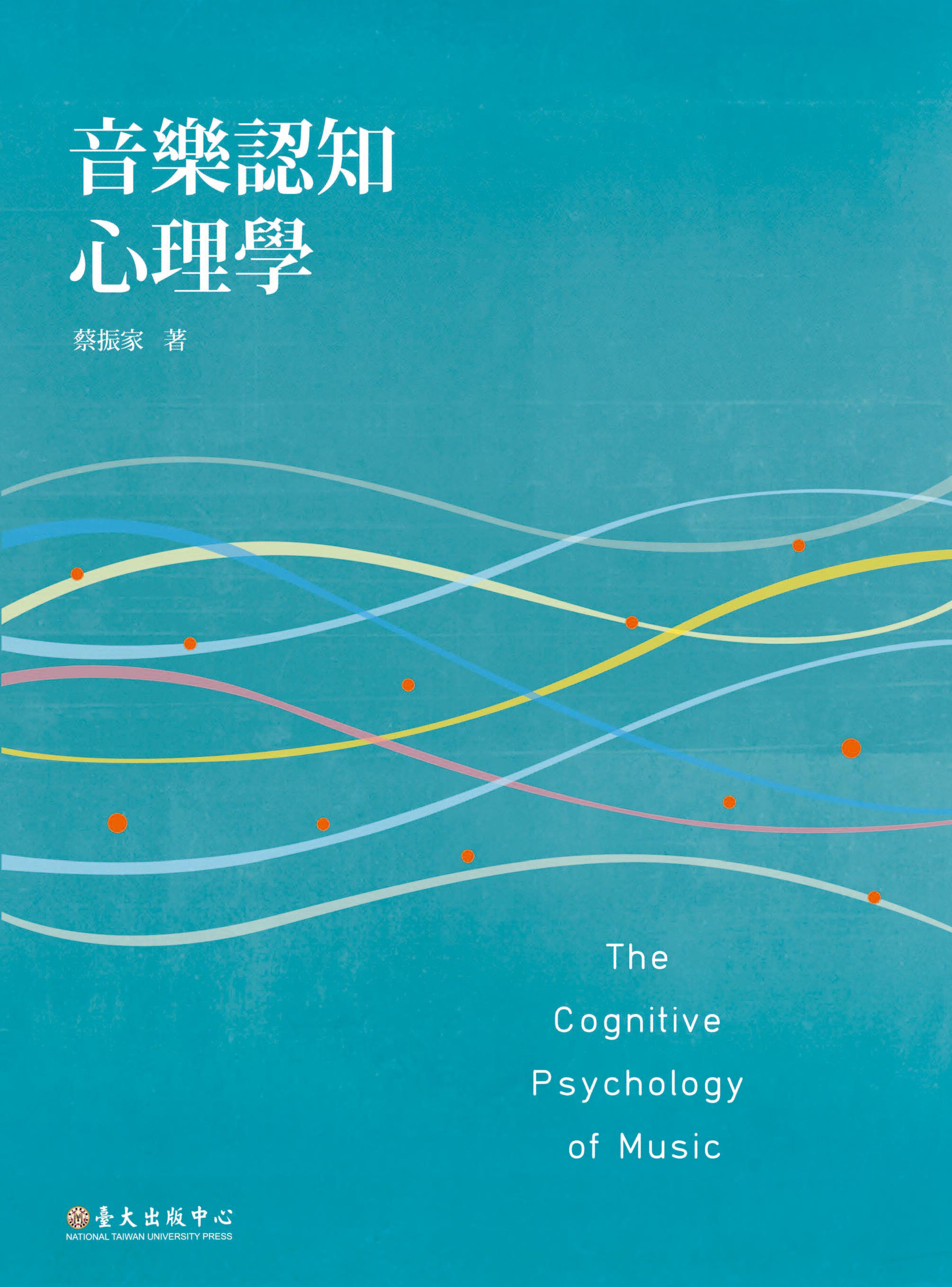 音樂認知心理學