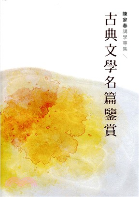 古典文學名篇鑑賞