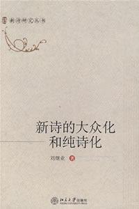 新诗研究丛书—新诗的大众化和纯诗化