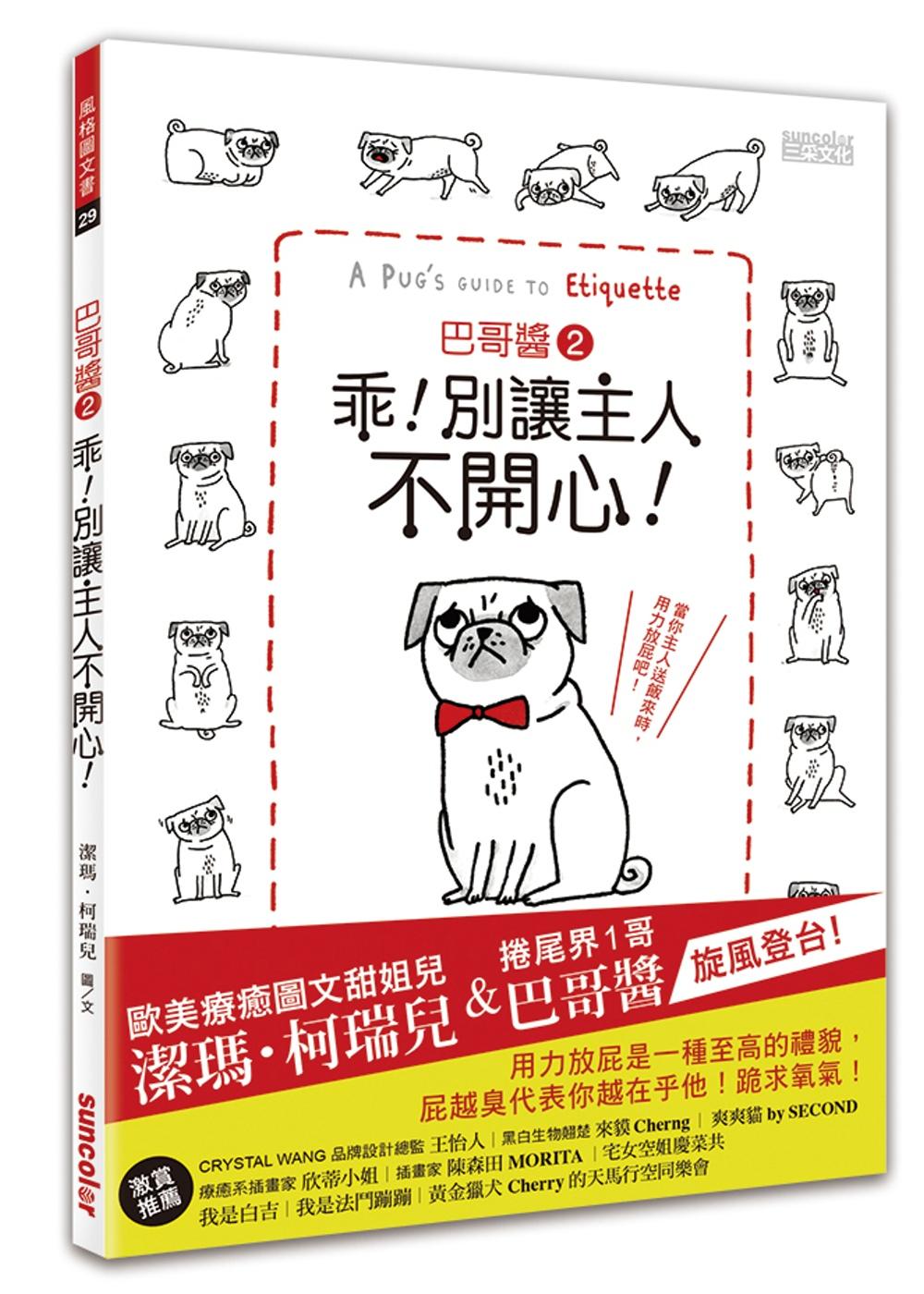巴哥醬2:乖!別讓主人不開心!A Pug's Guide to Etiquette