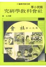 國民小學社會科教學研究
