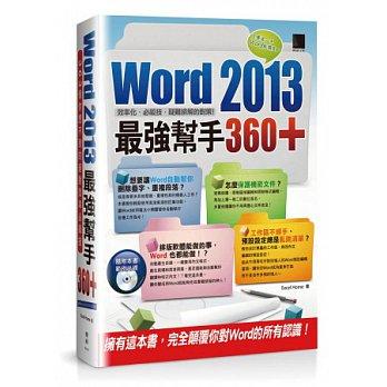 Word 2013最強幫手360+