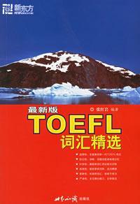 TOEFL词汇精选