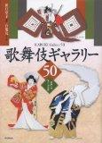 歌舞伎ギャラリー50