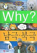 남극 북극 WHY ?(초등과학학습만화19)(양장본)