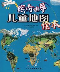 缤纷世界——儿童地图绘本