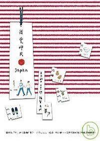 我愛呷片Japan