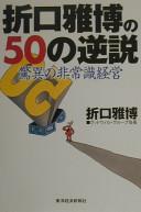 折口雅博の50の逆説