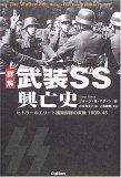 詳解 武装SS興亡史―ヒトラーのエリート護衛部隊の実像 1939‐45