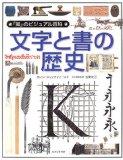 文字と書の歴史