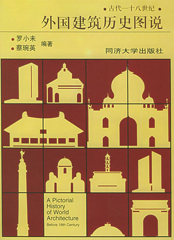 外國建築歷史圖說