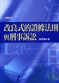 改良式的證據法則與刑事訴訟