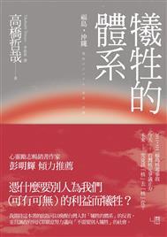 犧牲的體系:福島‧沖繩