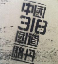 中國318國道