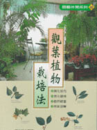 觀葉植物栽培法
