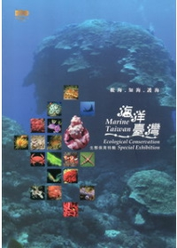 海洋臺灣 生態保育特輯