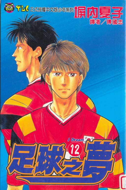 足球之夢 12