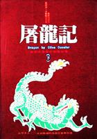 屠龍記(上/下)