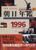 Asahi-nenkan. 1996