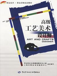高级工艺美术设计师/Art and crafts designer