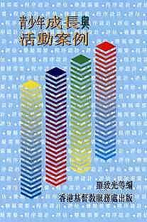 香港社會政策及福利服務學習教材