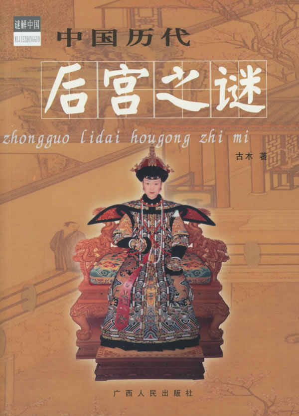 中国历代后宫之谜