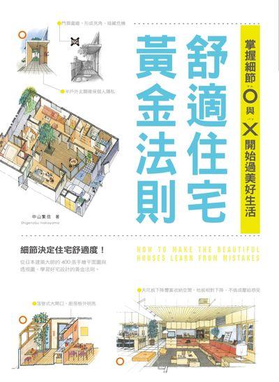 舒適住宅黃金法則