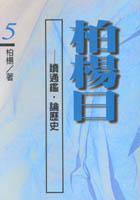 柏楊曰(5)