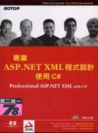 專業 ASP.NET XML 程式設計