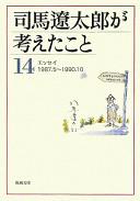 司馬遼太郎が考えたこと 14 エッセイ1987.5~1990。10