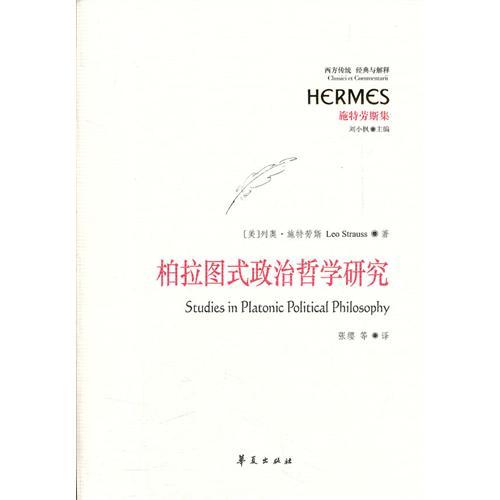 柏拉圖式政治哲學研究