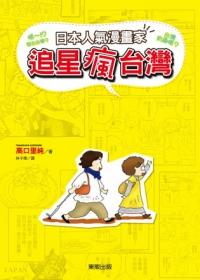 日本人氣漫畫家追星瘋台灣
