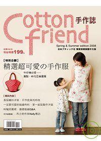 Cotton friend手作誌